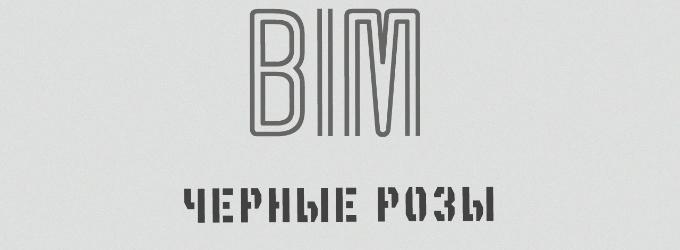 Бим -Черные розы