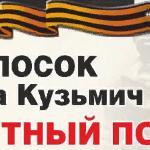 Дед Кузьма