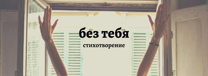 Без тебя