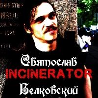 Святослав Игоревич Белковский