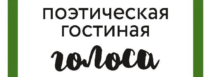 """Поэтическая гостиная """"Голоса"""". party"""