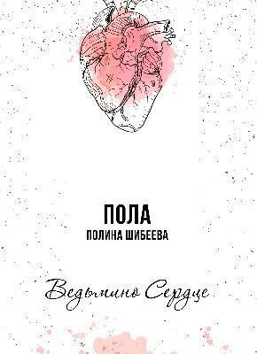 Ведьмино сердце