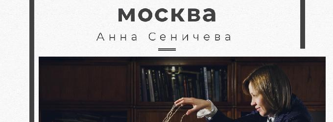 Анна Сеничева в Москве. party,concert
