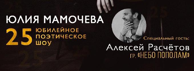 19 мая | Юлия Мамочева | ЮБИЛЕЙНЫЙ КОНЦЕРТ. concert,party,show