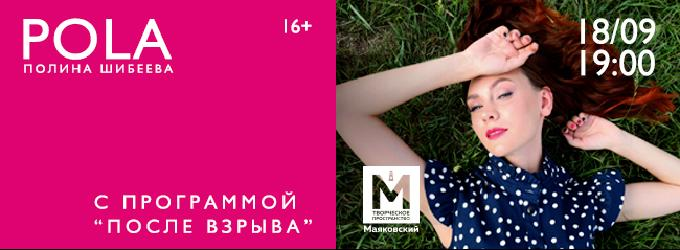 Пола. Концерт в Казани.. concert,party