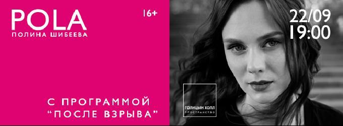 Пола. Концерт в Петербурге.