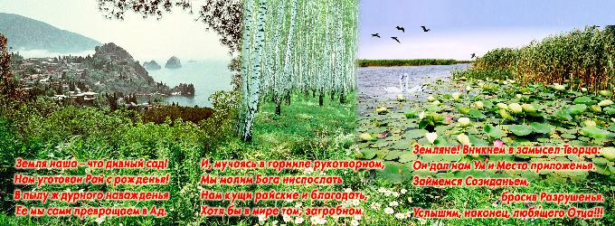 Земля наша – что дивный сад!
