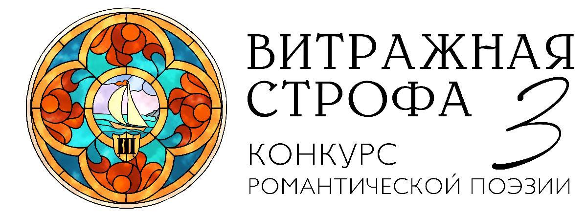 """Конкурс романтической поэзии """"Витражная строфа-3"""". Поэзия"""