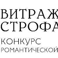 """Конкурс романтической поэзии """"Витражная строфа-3"""""""