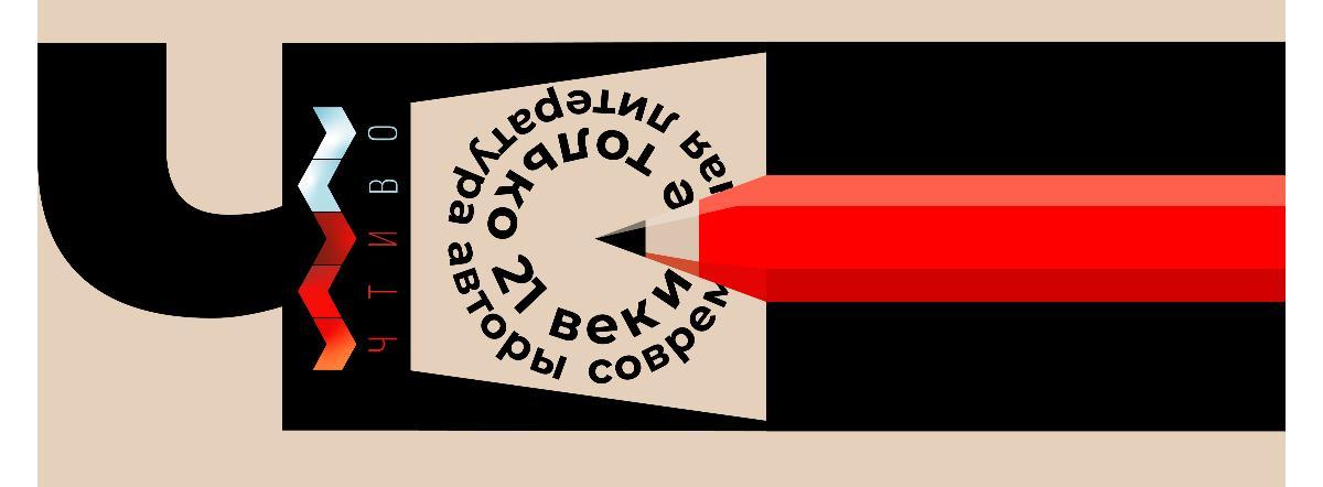 Конкурс литературных произведений от независимого издательства Чтиво.