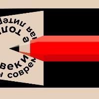 Конкурс литературных произведений от независимого издательства Чтиво