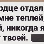 Я тебя не люблю