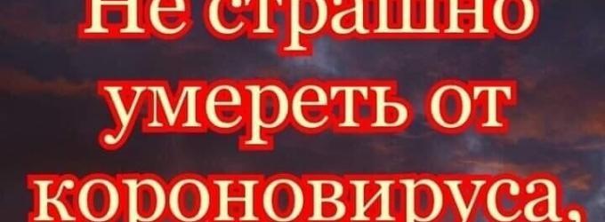 За маской от 14. 03. 2020г - патриотическаялирика