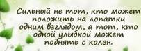 Нам страхи крылья обрезают от 28. 06. 2013