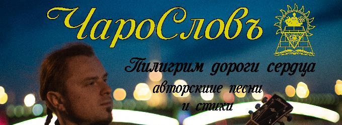 ЧароСловъ. Пилигрим дороги сердца. concert
