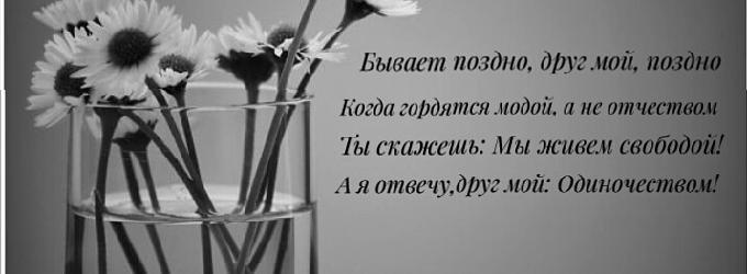 Одиночеством