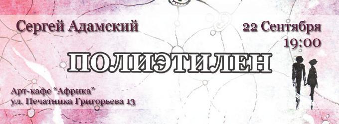 Сергей Адамский: Презентация Нового Сборника. party,concert,other