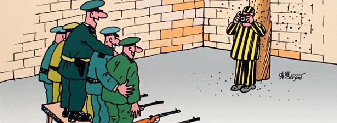 Не стреляйте!