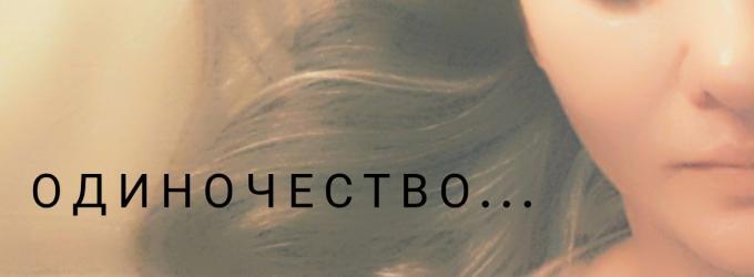 Одиночество..