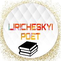 Liricheskiy poet