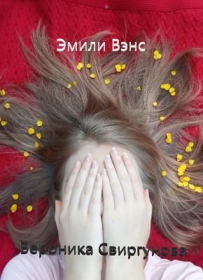 Эмили Вэнс
