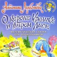 Лукьянова Антонина